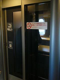 N700系喫煙ルーム