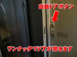 N700系喫煙ルーム自動扉