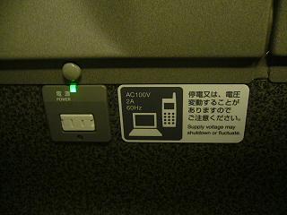 N700系モバイルコンセント