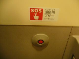 N700系トイレ3