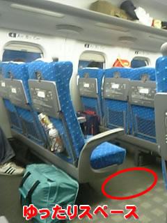 N700足元スペース