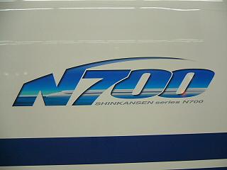 N700系側面1
