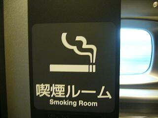 N700系喫煙ルーム1
